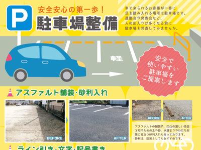 安全安心の第一歩!駐車場整備!