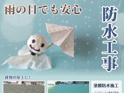 防水工事で雨の日でも安心!