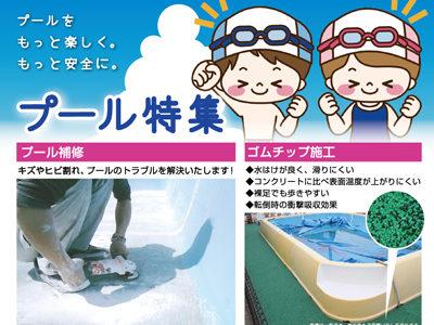 プールをもっと安全にするご提案です。