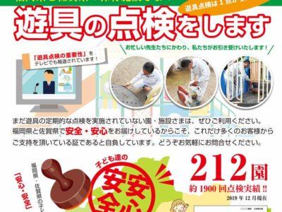 福岡県・佐賀県、保育施設様の遊具点検行います。
