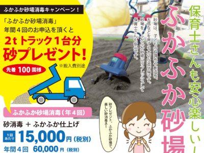 ふかふか砂場消毒キャンペーン実施中!