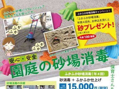 園庭の砂場消毒