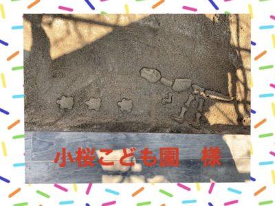 ☆子桜こども園様☆砂場消毒