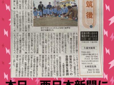 本日、西日本新聞に掲載されました!
