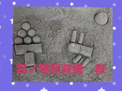 ☆宮ノ陣保育園様☆砂場消毒