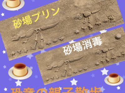 砂場プリン♥愛されてます!!
