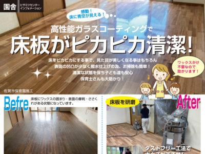 床板がピカピカ清潔!