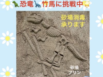 砂場プリン★竹馬編★