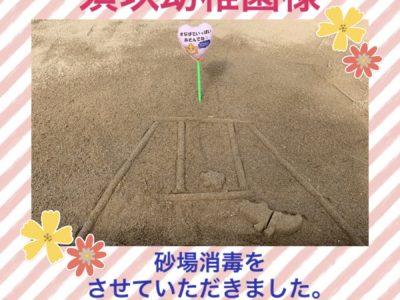 須玖幼稚園様♥砂場消毒♥