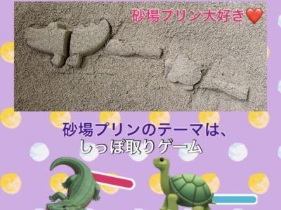 砂場プリン★しっぽ取りゲーム編★
