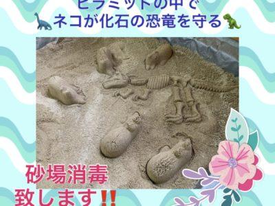 砂場プリン★ピラミッドの中で・・・。★