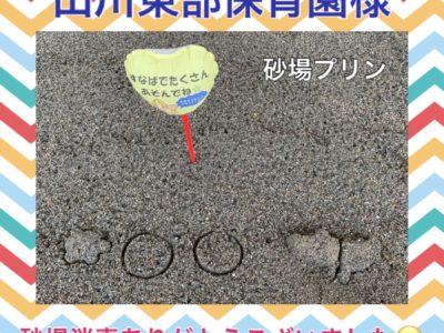 砂場消毒★山川東部保育園様★