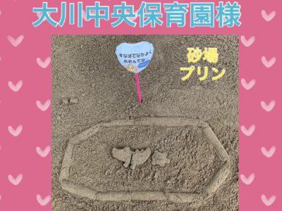 砂場消毒♥大川中央保育園様♥