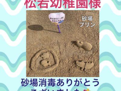 砂場消毒♥松若幼稚園様♥