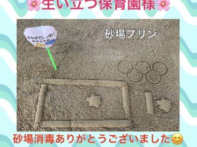 砂場消毒☆生い立つ保育園様☆