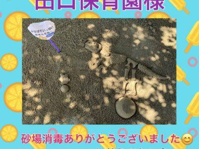 砂場消毒☆田口保育園様☆