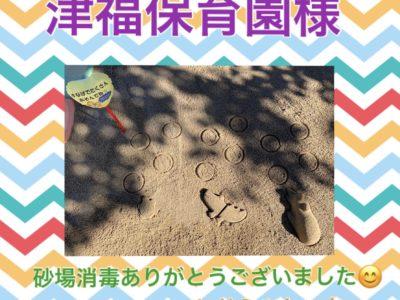 砂場消毒♥津福保育園様♥