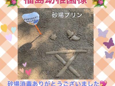 砂場消毒♥福島幼稚園様♥