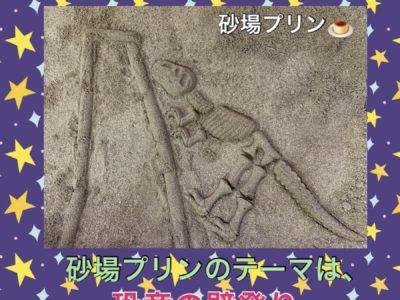 ★砂場プリン★恐竜バージョン!!