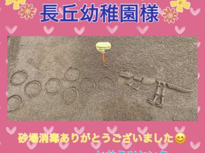 砂場消毒☆長丘幼稚園様☆