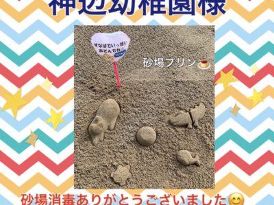 砂場消毒☆神辺幼稚園様☆
