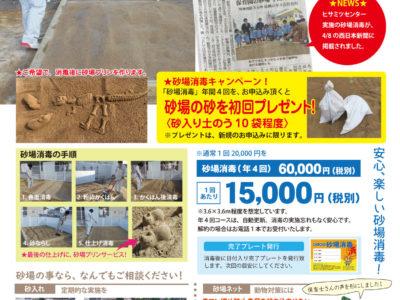 砂場消毒キャンペーン!!