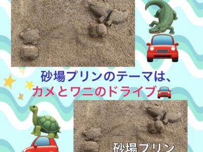 砂場プリン★ドライブバージョン★