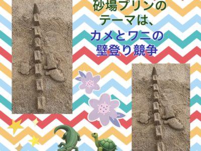 砂場プリン♥壁登りバージョン♥