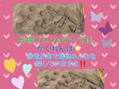 砂場プリン★かくれんぼバージョン★