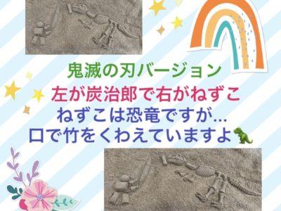 砂場プリン☆鬼滅の刃バージョン☆