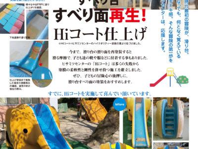 遊具の再生可能!!