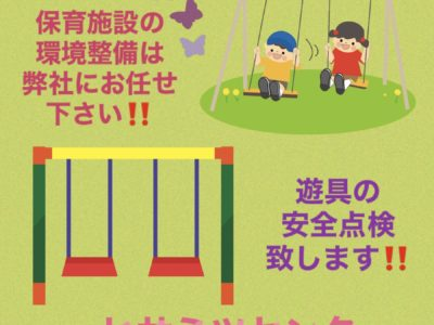 安心の遊具点検!!