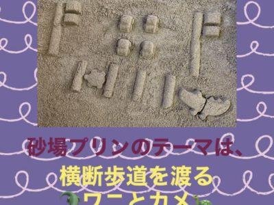 砂場プリン☆交通マナーバージョン☆