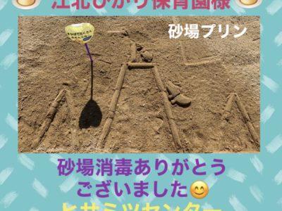 砂場消毒☆江北ひかり保育園様☆
