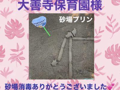 砂場消毒♥大善寺保育園様♥