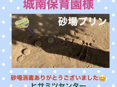 砂場消毒♥城南保育園様♥