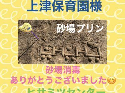 砂場消毒♥上津保育園様♥