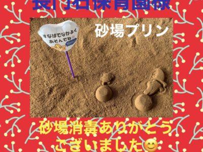 砂場消毒♥長門石保育園様♥