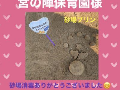 砂場消毒☆宮の陣保育園様☆