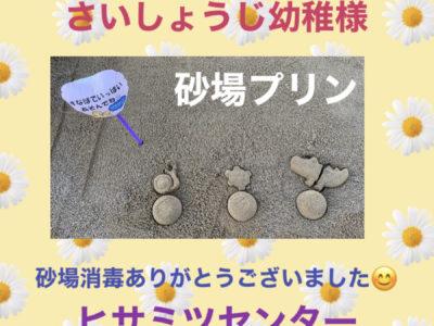 砂場消毒☆さいしょうじ幼稚園様☆