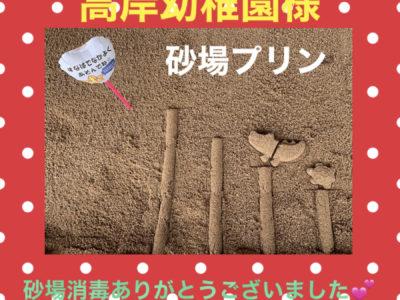 砂場消毒☆高岸幼稚園様☆