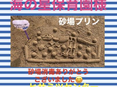 砂場消毒☆海の星保育園様☆