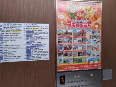 久留米市役所様のエレベーター内に!!