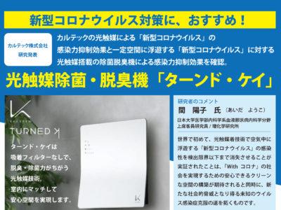 新型コロナウイルス対策に、光触媒除菌・脱臭機「ターンド・ケイ」まとめてお得!