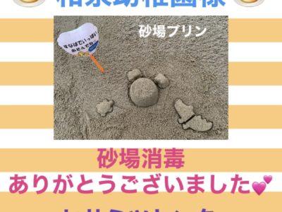 砂場消毒♥和泉幼稚園様♥