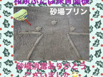 砂場消毒☆和泉ふたば保育園様☆
