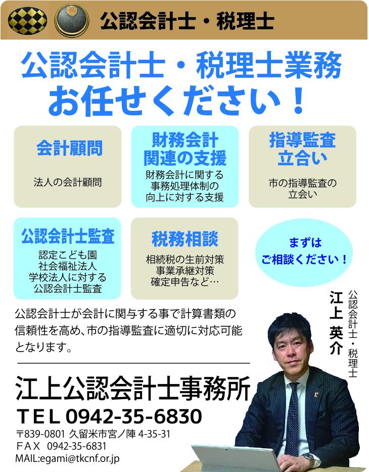 公認会計士・税理士〈江上公認会計士事務所〉
