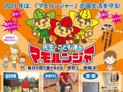 「マモルンジャー」が園生活を守る!