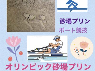 砂場プリン「ボート競技」
