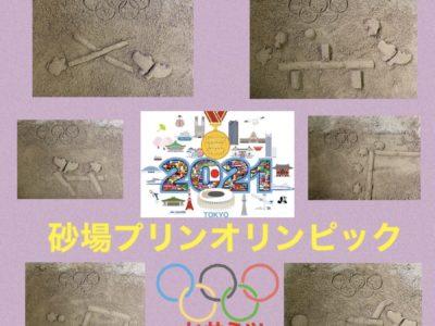 砂場プリンオリンピック♥